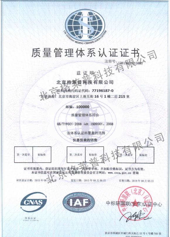 质量认证-中文X.jpg