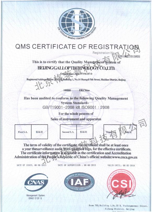 质量认证-英文X.jpg